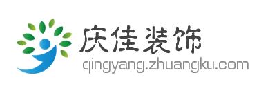 庆阳庆佳装饰有限公司