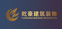 江西乾豪建筑装饰工程有限公司