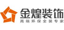贵州盛欣金煌建筑装饰有限公司
