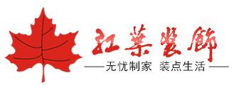 宿州市红叶装饰工程有限公司
