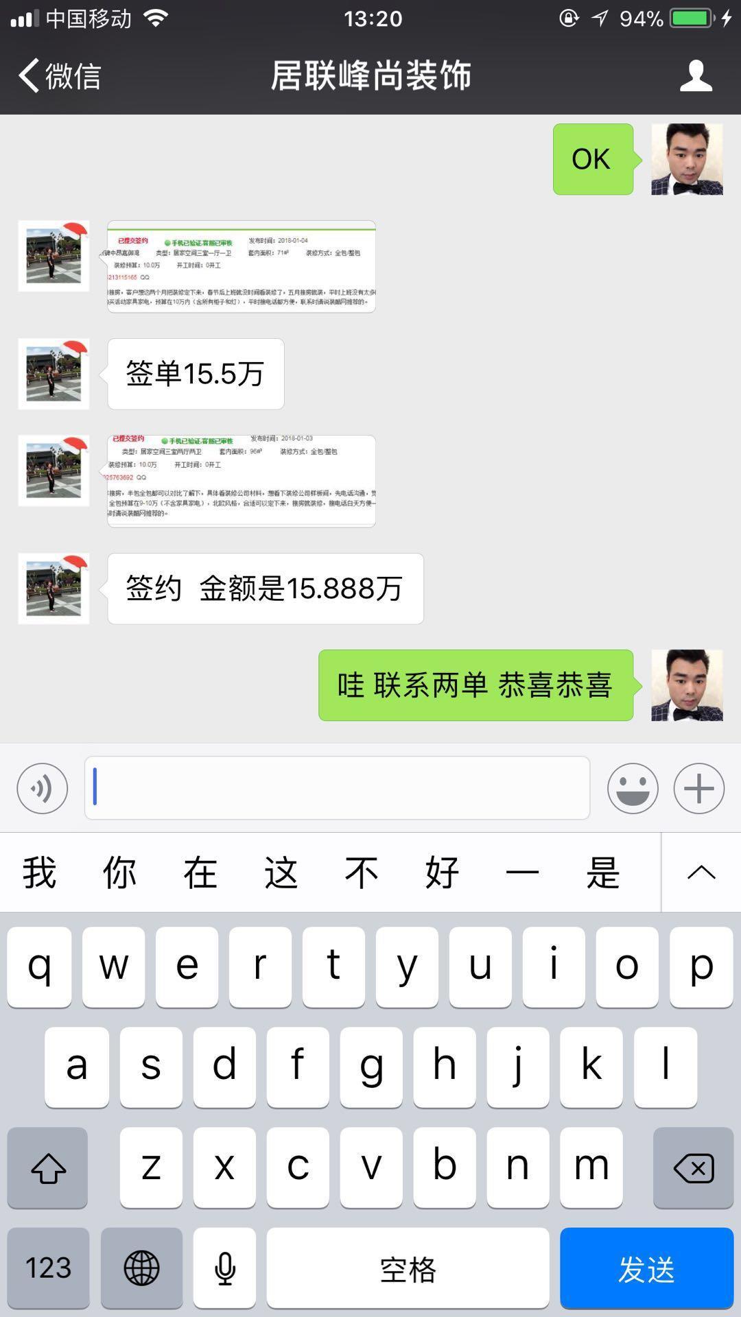 2018年新年之初,居联峰尚,乐尚装饰签单喜报