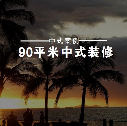 90平中式装修多少钱?12万装出90平新中式古典风