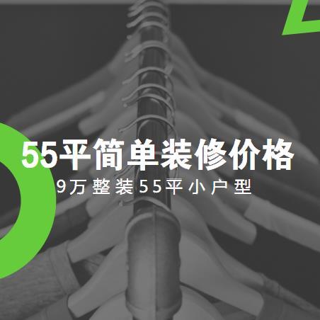 55平米简单装修多少钱?9万整装55平小户型现代时尚风