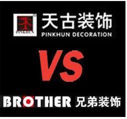 重庆天古装饰和兄弟装饰有什么区别?到底该怎么选择!