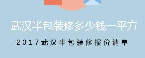 武汉半包装修多少钱一平方?2017武汉半包装修报价清单
