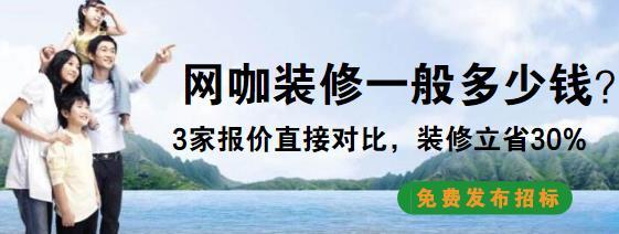 重庆网咖装修多少钱?2017最新网咖装修预算清单
