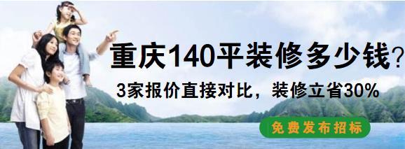 重庆140平方装修大概需要多少钱?22万整装140平美式风