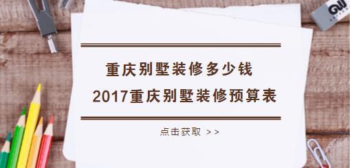 重庆别墅装修多少钱一平方?2017重庆别墅装修预算表
