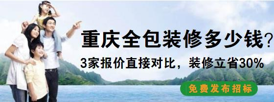 重庆全包装修价格是多少钱?2017重庆全包装修报价清单