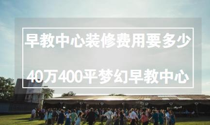 早教中心装修费用要多少?40万营造400平梦幻早教中心装修