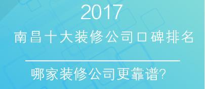 2017南昌十大装修公司口碑排名,哪家装修公司更靠谱?