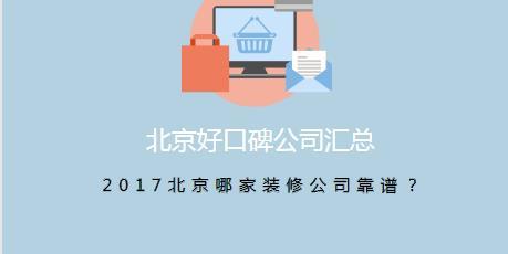 2017北京哪家装修公司靠谱?好口碑公司汇总