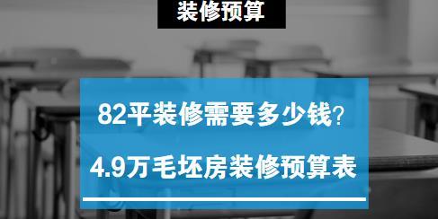 82平装修需要多少钱?4.9万毛坯房装修预算表