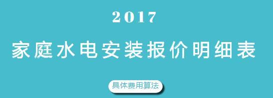 2017家庭水电安装报价明细表,具体费用算法
