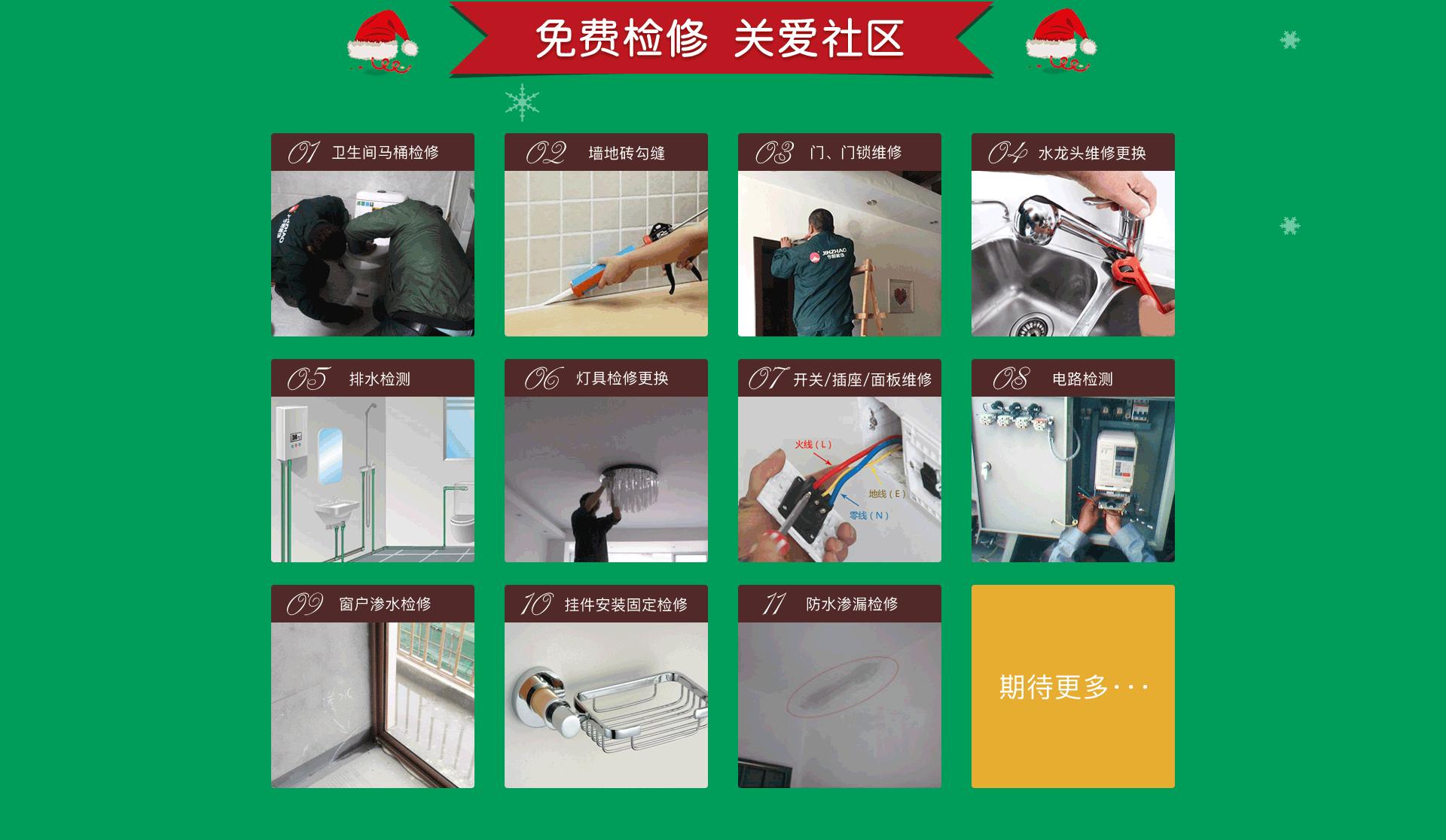 北京今朝装饰公司_家装跨年狂欢节,北京今朝装饰公司-装酷网
